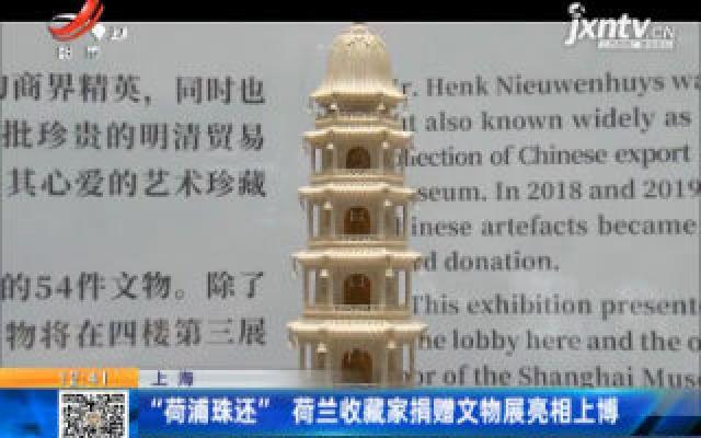 """上海:""""荷浦珠还"""" 荷兰收藏家捐赠文物展亮相上博"""