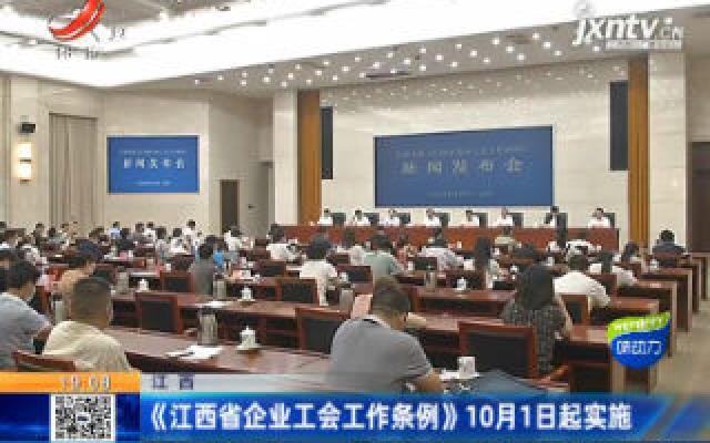 江西:《江西省企业工会工作条例》10月1日起实施