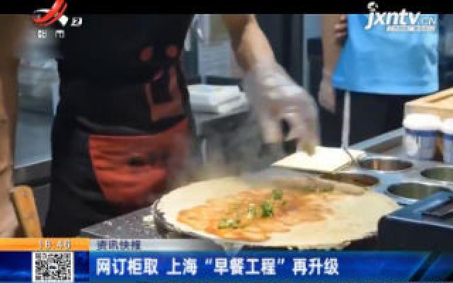 """网订柜取 上海""""早餐工程""""再升级"""
