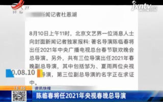 陈临春将任2021年央视春晚总导演