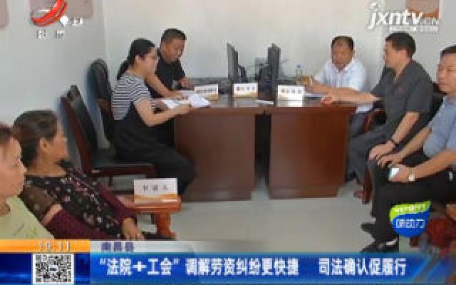 """南昌县:""""法院+工会""""调解劳资纠纷更快捷 司法确诊促履行"""
