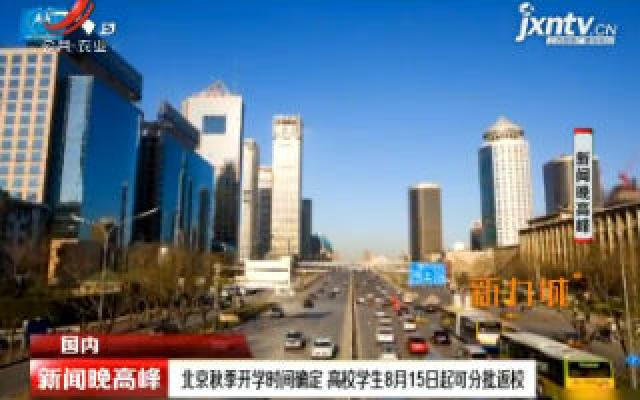 北京秋季开学时间确定 高校学生8月15日起可分批返校