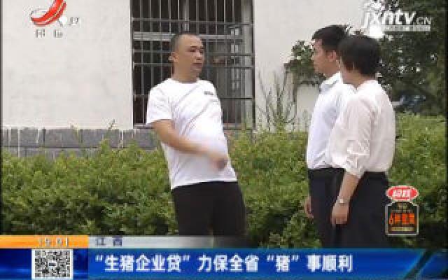 """江西:""""生猪企业贷"""" 力保全省""""猪""""事顺利"""