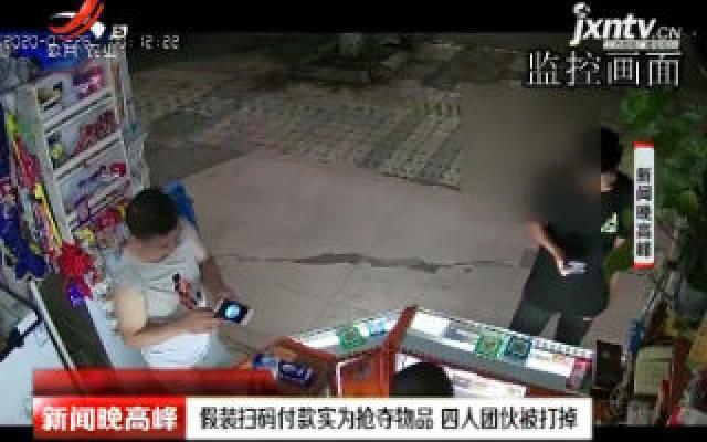 广西南宁:假装扫码付款实为抢夺物品 四人团伙被打掉
