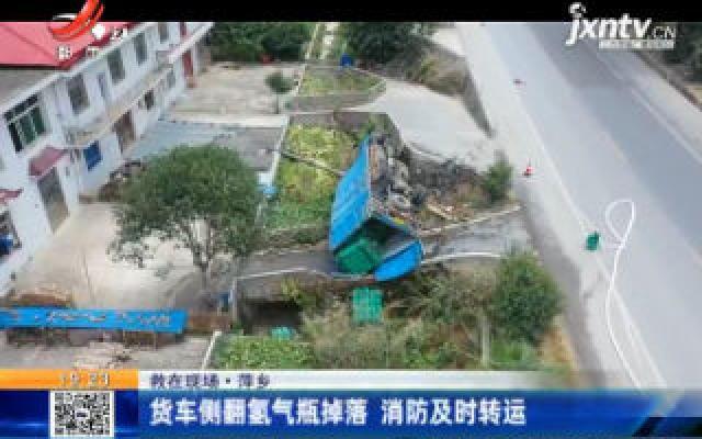 【救在现场】萍乡:货车侧翻氢气瓶掉落 消防及时转运