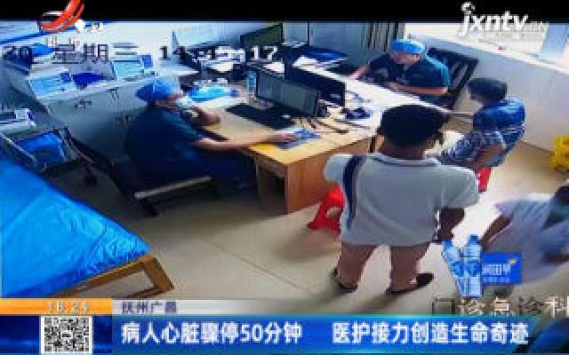 抚州广昌:病人心脏骤停50分钟 医护接力创造生命奇迹