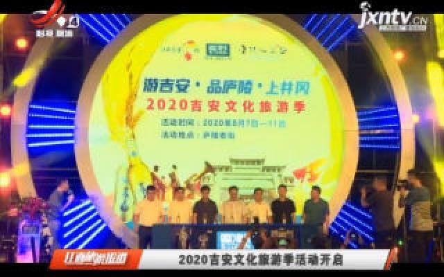 2020吉安文化旅游季活动开启