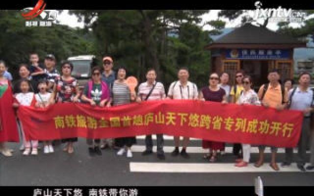 【趣江西 健康游】九江:庐山迎来跨省游开放后的全国首趟省外专列