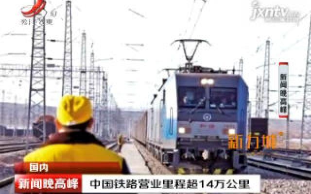 中国铁路营业里程超14万公里