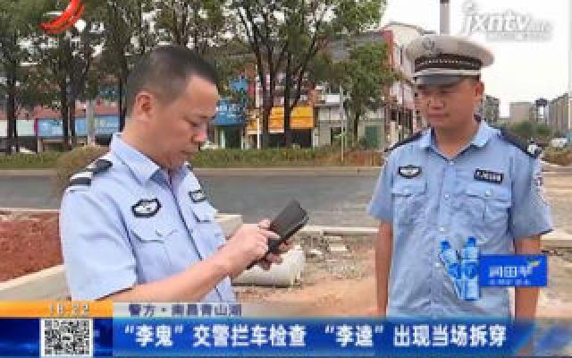 """警方·南昌青山湖:""""李鬼""""交警拦车检查 """"李逵""""出现当场拆穿"""