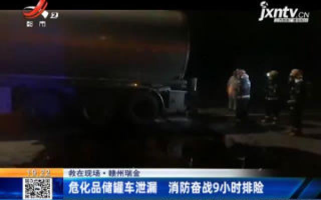 【救在现场】赣州瑞金:危化品储罐车泄漏 消防奋战9小时排险