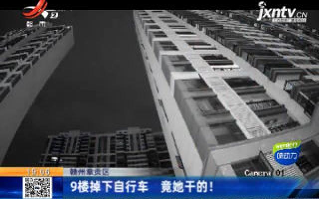 赣州章贡区:9楼掉下自行车 竟她干的!