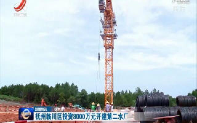 抚州临川区投资8000万元开建第二水厂