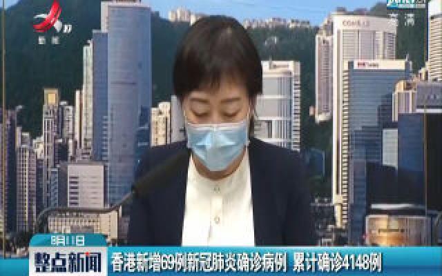 香港新增69例新冠肺炎确诊病例 累计确诊4148例