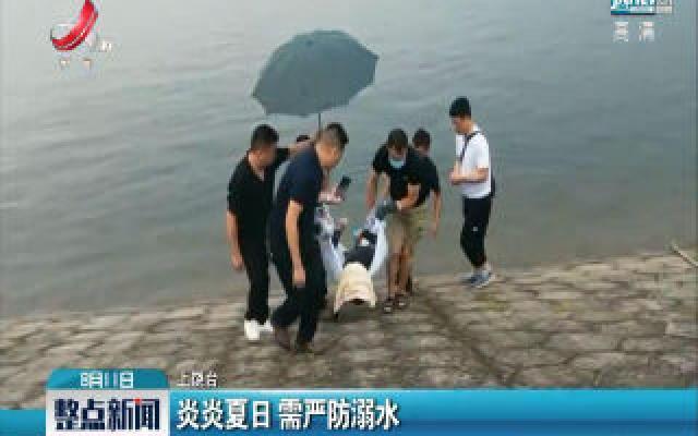 上饶:炎炎夏日 需严防溺水