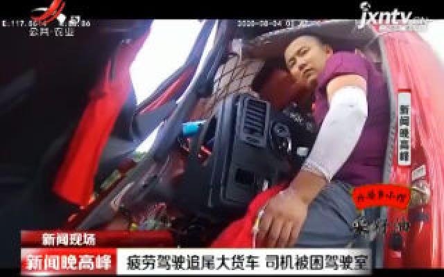 杭长高速:疲劳驾驶追尾大货车 司机被困驾驶室