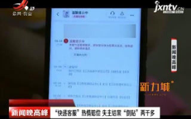"""江苏南通:""""快递客服""""热情赔偿 失主结果""""倒贴""""两千多"""