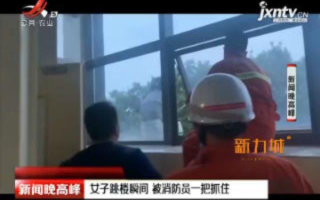 郑州:女子跳楼瞬间 被消防员一把抓住