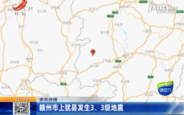 赣州市上犹县发生3.3级地震