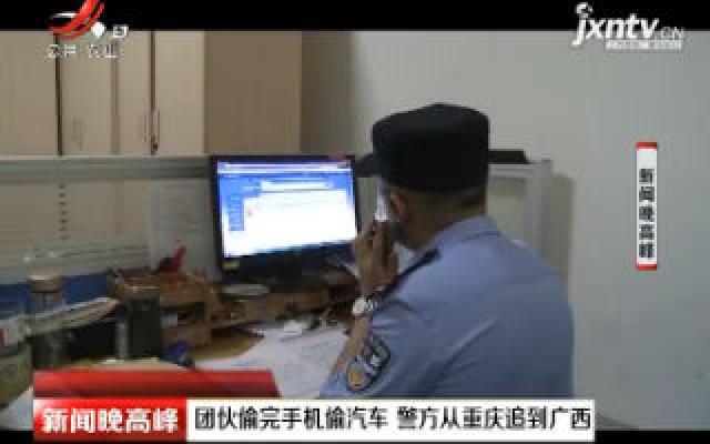 重庆:团伙偷完手机偷汽车 警方从重庆追到广西