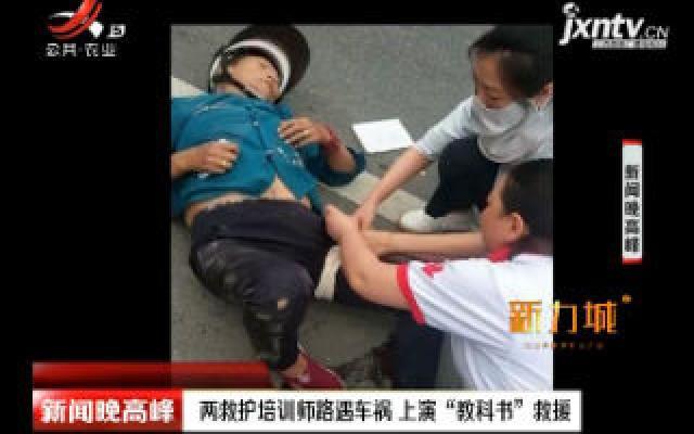 """扬州:两救护培训师路遇车祸 上演""""教科书""""救援"""