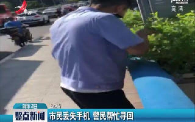 上饶:市民丢失手机 警民帮忙寻回