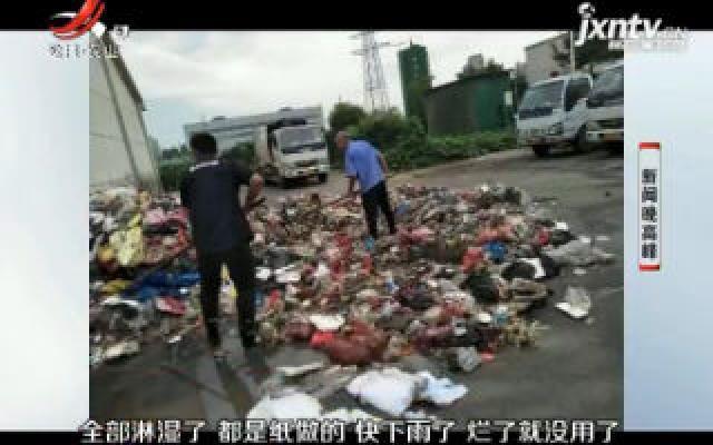 南通:弄丢录取通知书 环卫工人在8吨垃圾里找了两小时