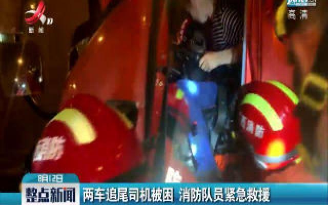 济广高速:两车追尾司机被困 消防队员紧急救援