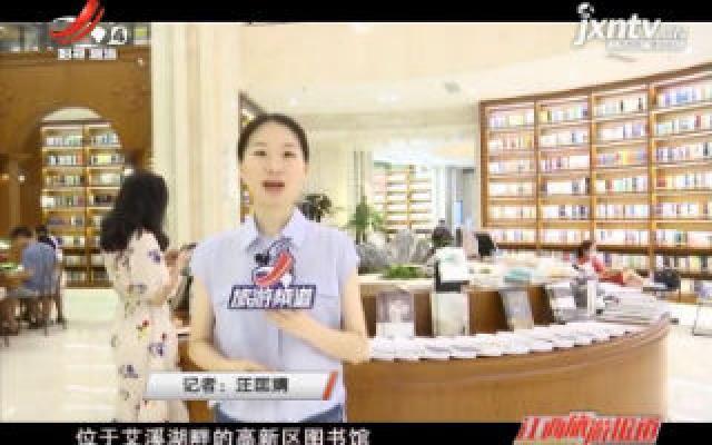 """南昌:高新区图书馆 """"悦""""读美好"""