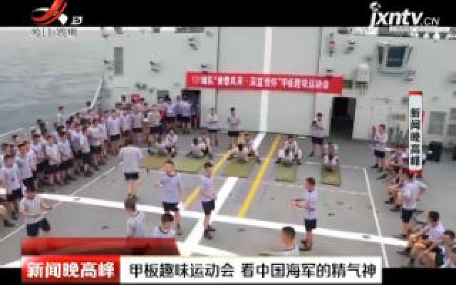 舟山:甲板趣味运动会 看中国海军的精气神