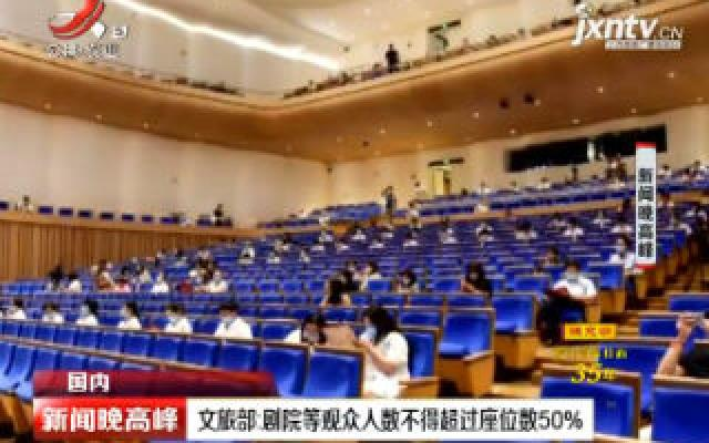 文旅部:剧院等观众人数不得超过座位数50%