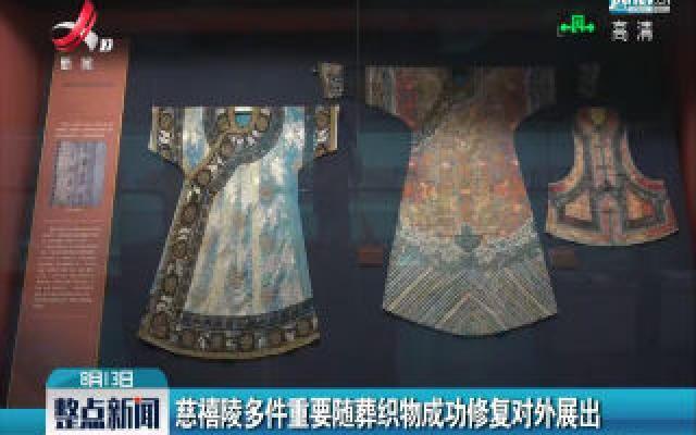 慈禧陵多件重要随葬织物成功修复对外展出