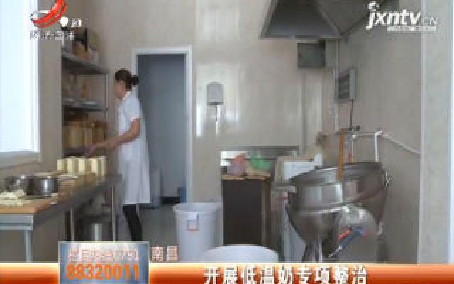 南昌:开展低温奶专项整治