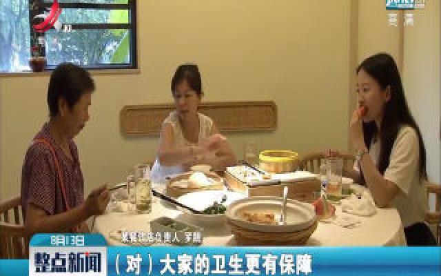 南昌:推行公筷公勺 共建文明餐桌