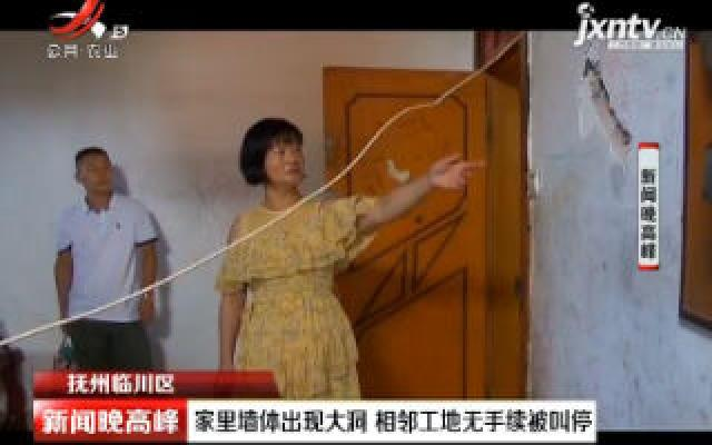 抚州临川区:家里墙体出现大洞 相邻工地无手续被叫停