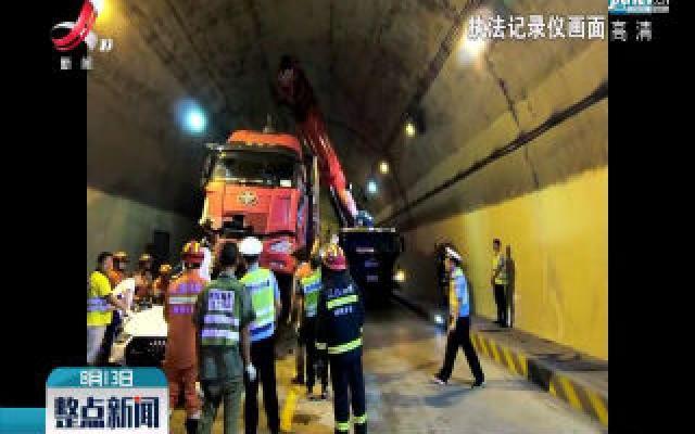龙南:隧道内5车连环追尾 消防紧急施救