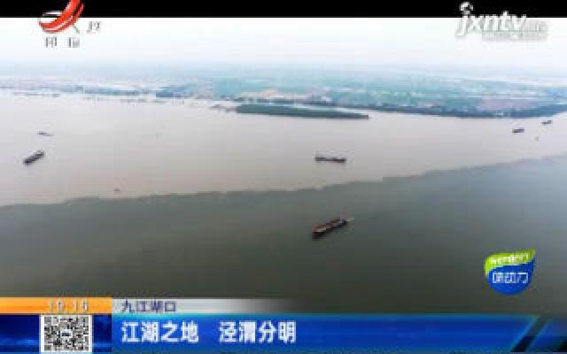 九江湖口:江湖之地 泾渭分明
