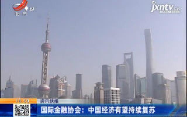 国际金融协会:中国经济有望持续复苏