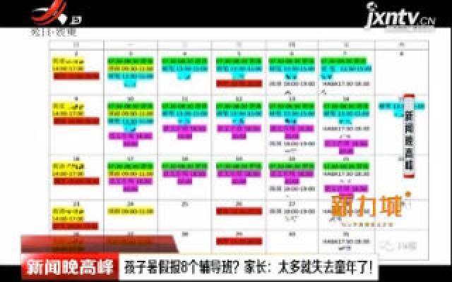 杭州:孩子暑假报8个辅导班?家长:太多就失去童年了!