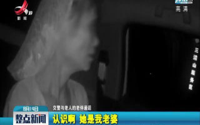 上饶:离家出走误上高速 高速交警助她返家