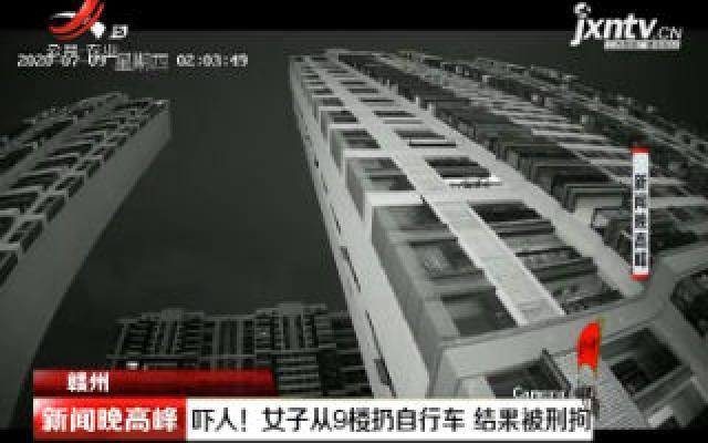 赣州:吓人!女子从9楼扔自行车 结果被刑拘