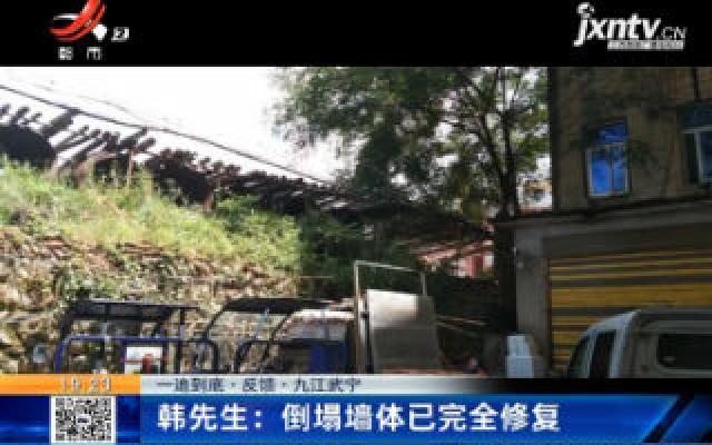 【一追到底·反馈·九江武宁】韩先生:倒塌墙体已完全修复