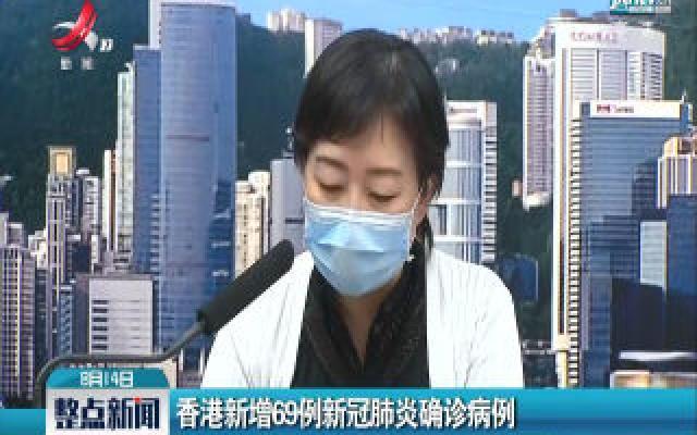 香港新增69例新冠肺炎确诊病例