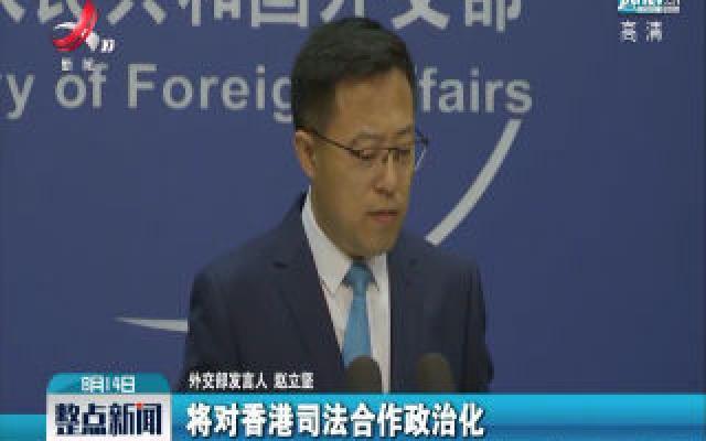 中方决定香港特区将暂停履行港德移交逃犯协定