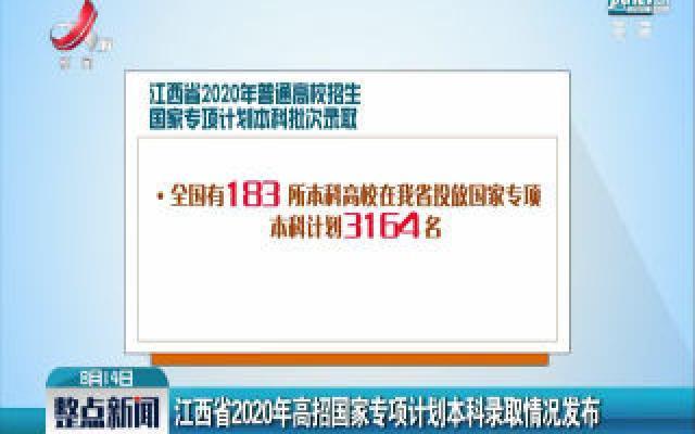 江西省2020年高招国家专项计划本科录取情况发布