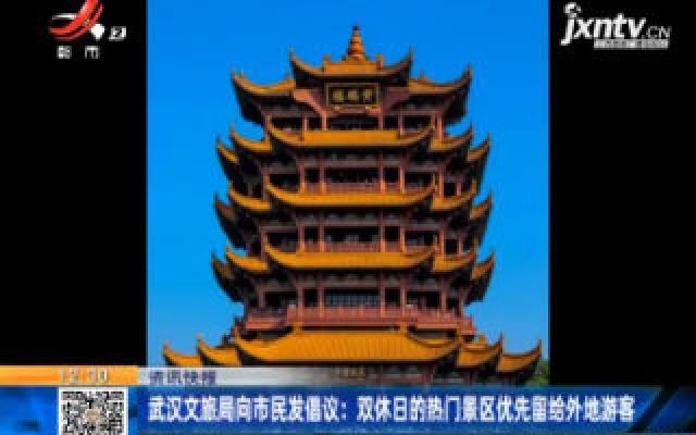 武汉文旅局向市民发倡议:双休日的热门景区优先留给外地游客