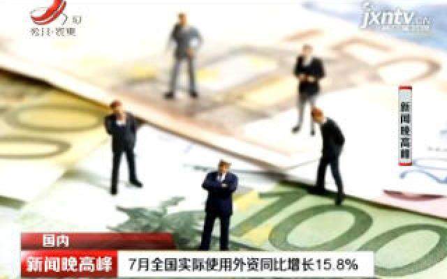7月全国实际使用外资同比增长15.8%