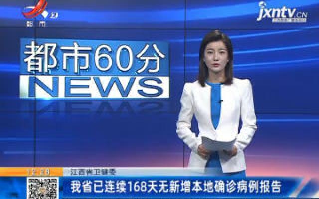 江西省卫健委:我省已连续168天无新增本地确诊病例报告