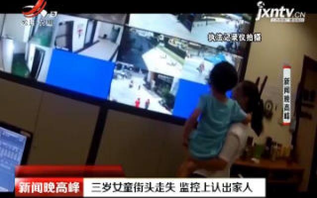 湖北:三岁女童街头走失 监控上认出家人