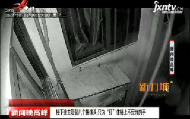 """重庆:楼下业主怒装八个摄像头 只为""""盯""""住楼上不安分的手"""